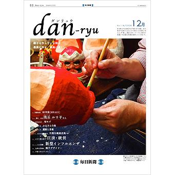 フリーマガジン「dan-ryu」 様