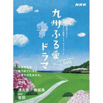 NHK九州ふる愛ドラマ様