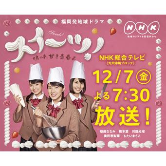NHK総合テレビ(九州・沖縄ブロック)様