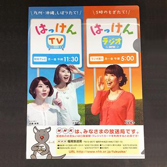 NHK福岡放送局様